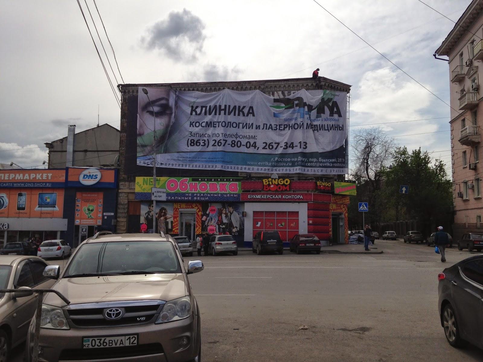 Буденновский-Ростов-на-Дону