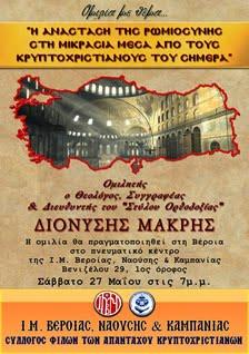 Ομιλία Διονύση Μακρή για τους Κρυπτοχριστιανούς