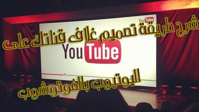 الدرس 36: شرح طريقة تصميم غلاف قناتك على اليوتيوب بالفوتوشوب