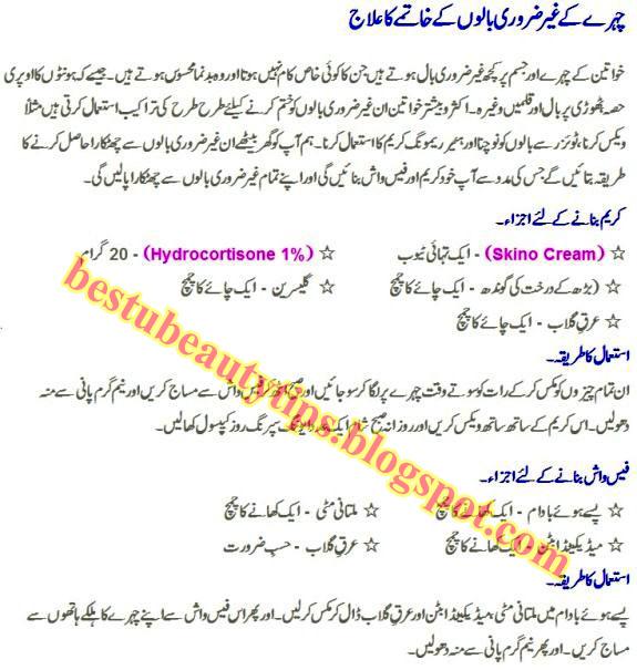 Face Hair Removal Unwanted Urdu Tips