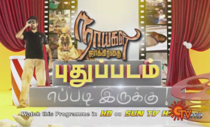 Puthu Padam Eppadi Irukku – Naigal Jakkirathai – Film Review | Dt 30-11-14 Sun Tv 30th November 2014