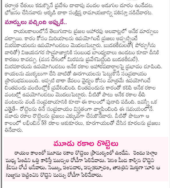 river krishna in telugu language Telugu history edit  (on the north side of vindhya and on the north banks of yamuna river) and was an anhdra (andhrudu)  telugu, tamil,.