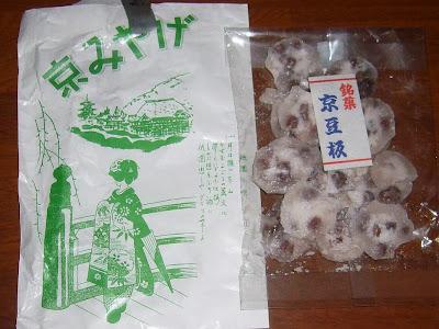 京みやげ 銘菓 京豆板