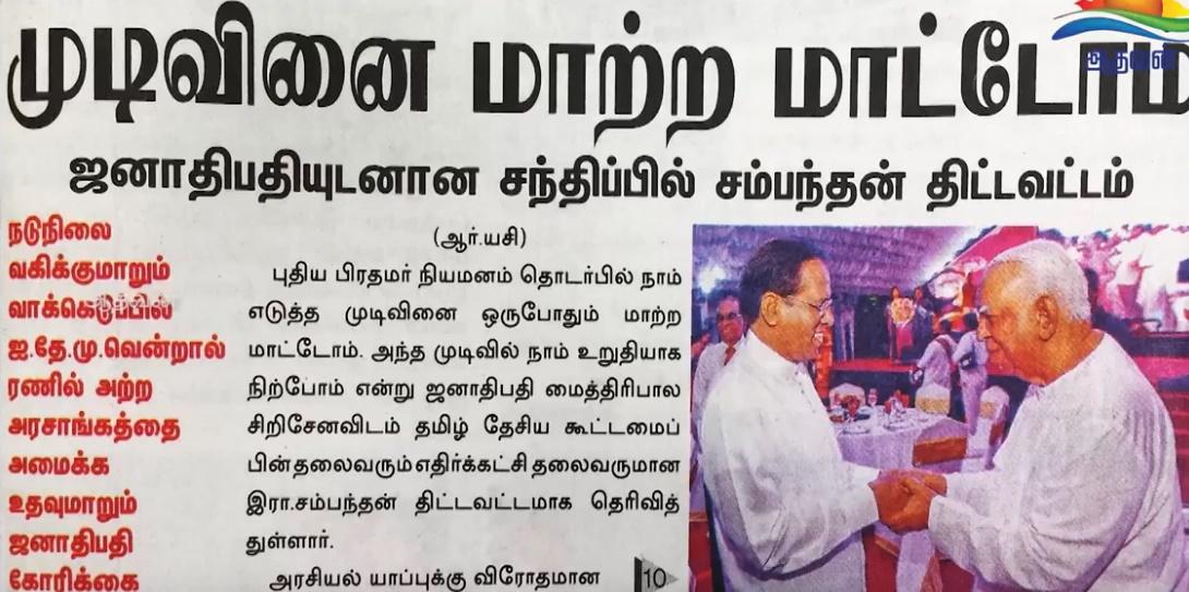 News paper in Sri Lanka : 08-11-2018