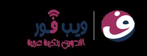 مدونة ويب فور التدوين بنكهة عربية