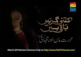 Kitni Garhain Baqi Hain hum tv