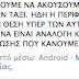 Ζητούν τις θέσεις του περιφερειάρχη Κ. Αγοραστού δημοσίως στο facebook...