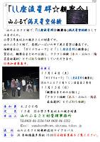 http://www.yamafuru.com//chirashi/2015leonidmeteorswarm.pdf