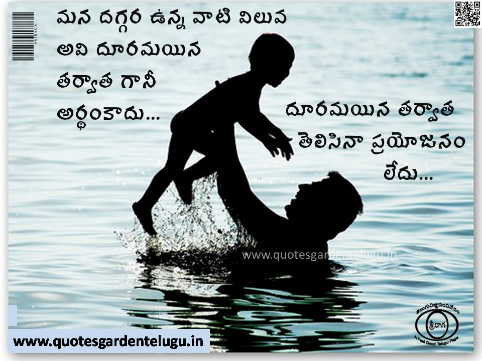 Best Telugu Values about Relations and friendship - Best Telugu inspirational quotes - Best Inspirational Telugu Quotes - Best Telugu quotes