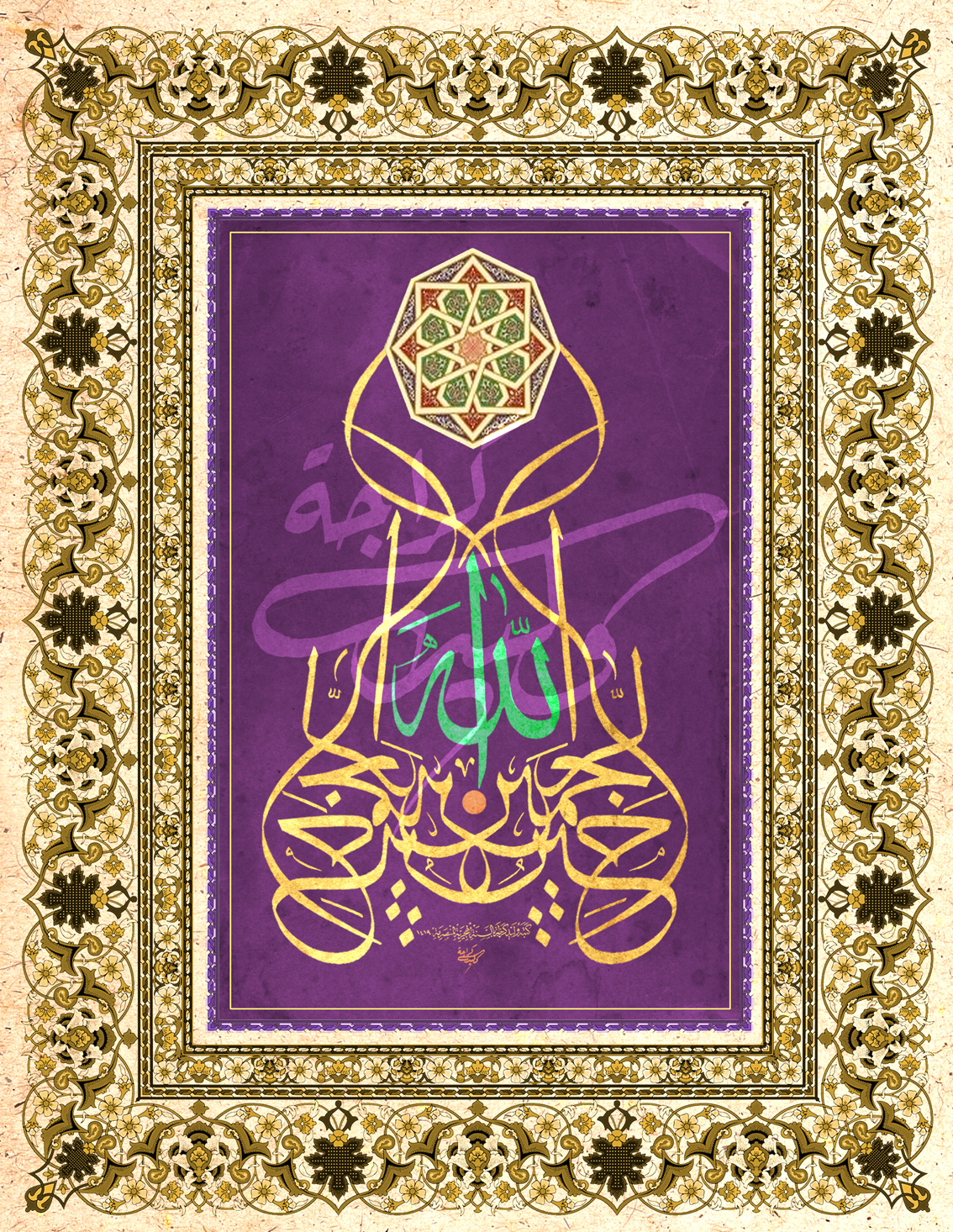 Arabic Calligraphy Waleed Karajah