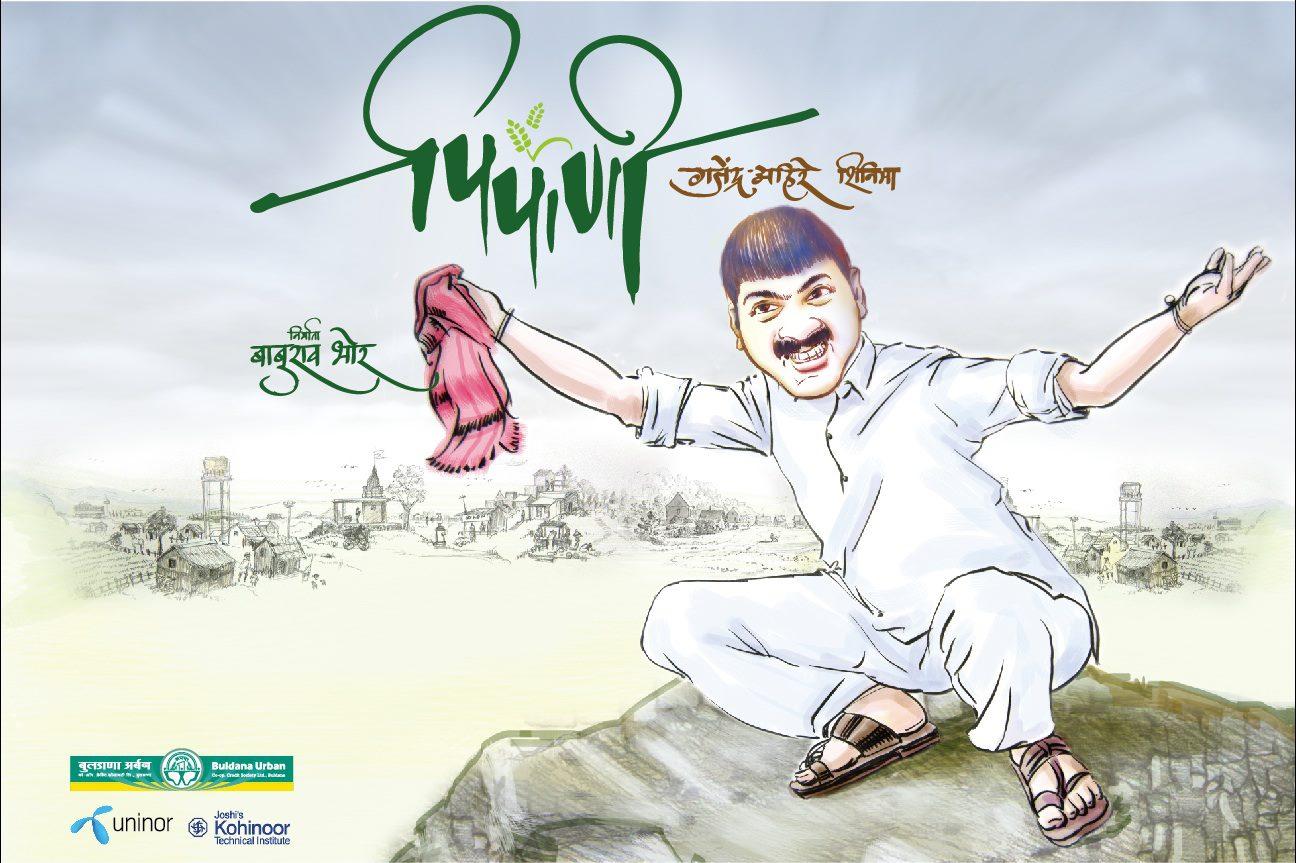 Marathi movie mp3 songs pk free download gopplus.