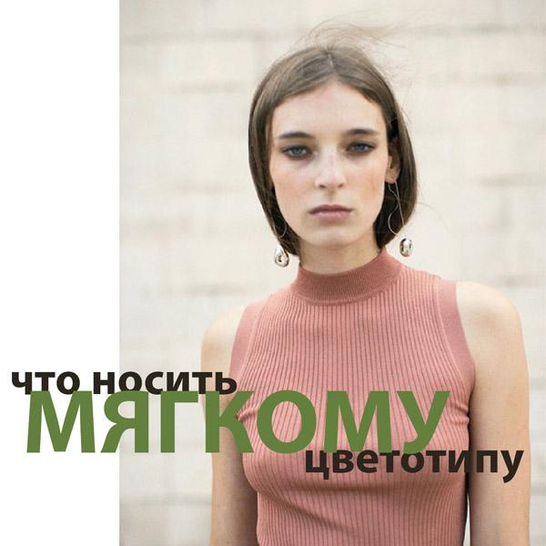Натали Портман Цветотип Внешности