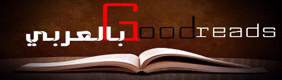 GoodReads بالعربى