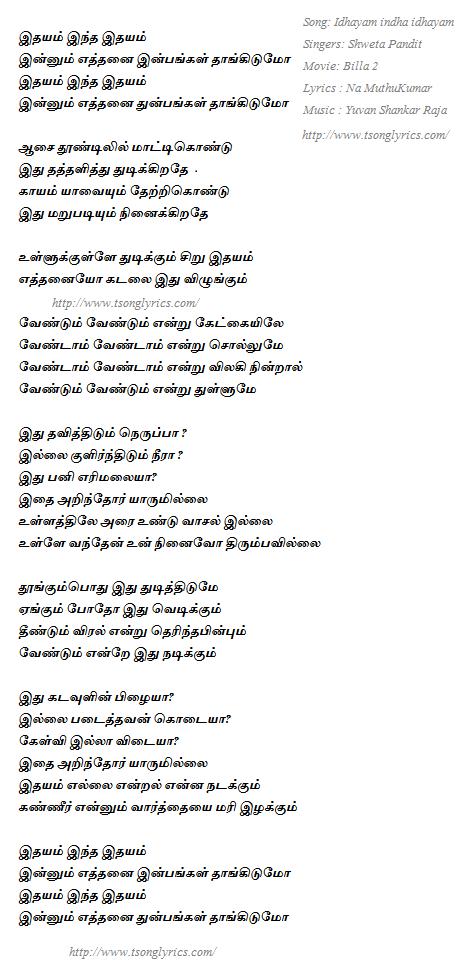 songlyricshouse: Billa 2 Idhayam Lyrics in Tamil