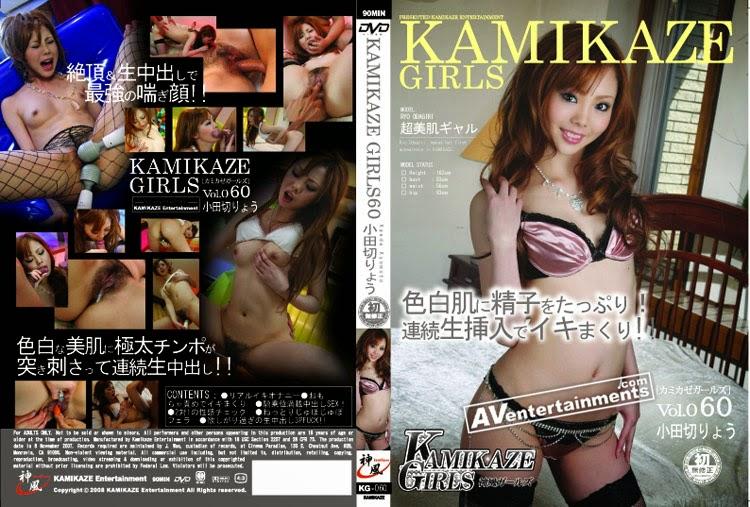 KG-060 Ryo Odagiri Vol.60