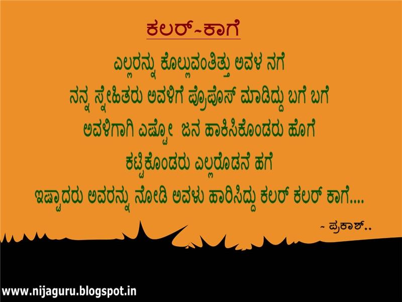 Www Love Kannda Kavanagalu Images Com | Jongose Ninja