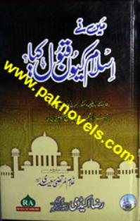 Main Ne Islam Kun Kabool Kiya by Ghulam Murtaza Saeedi