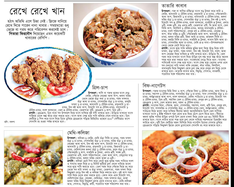 Prothom alo nokshas eid recipe bengali recipes eid recipe bengali beef recipe forumfinder Choice Image