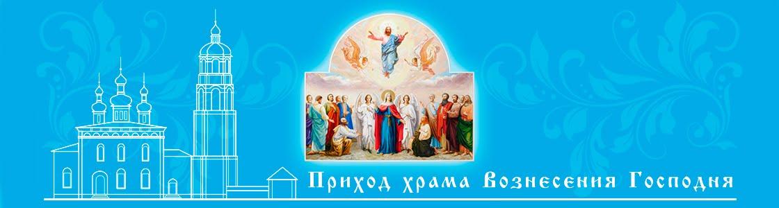Приход храма Вознесения Господня г. Кинешма