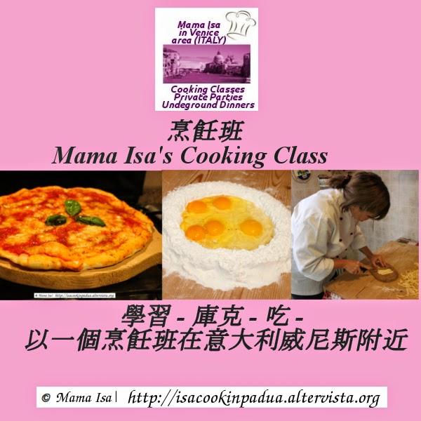 烹飪班  Cooking Class Mama Isa Italy near Venice