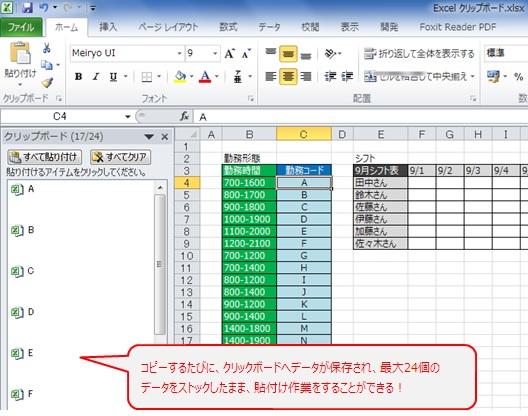 コピーしたいデータをクリップボードへ保存