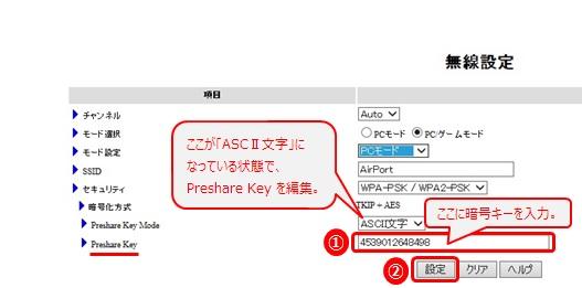 「Preshare Key」の項目で 暗号キー(セキュリティキー)を編集