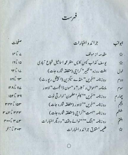 Fitna-e-Yousuf Kazzab pdf