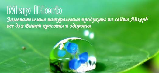 Моя любовь iHerb