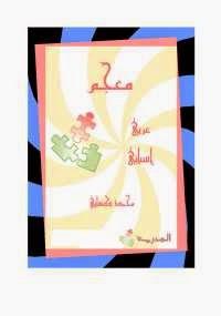 معجم عربي اسباني - كتابي أنيسي