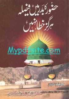 Hazur Ka Badar Main Faisla Hargiz Khata Nahe