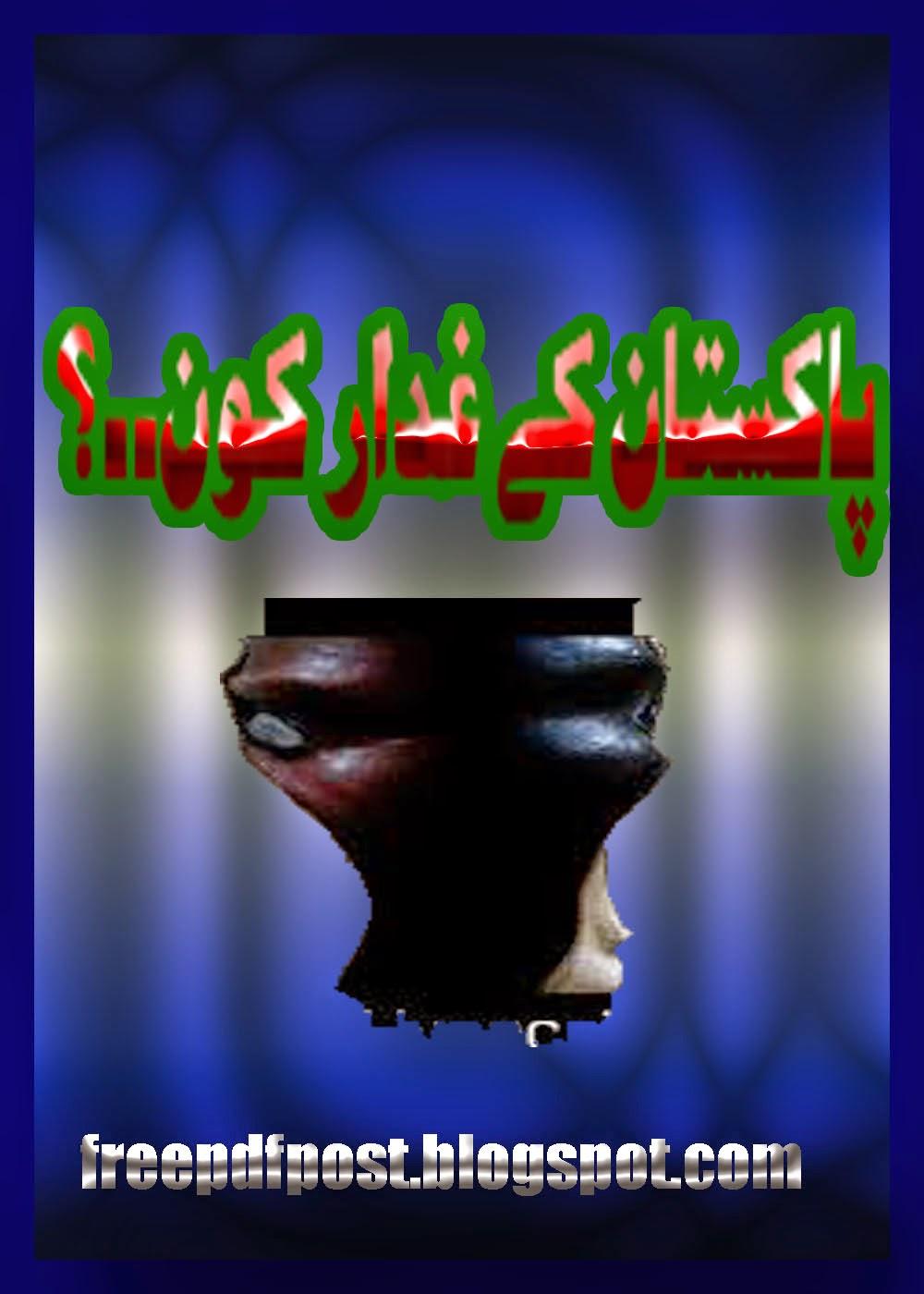 http://www.mediafire.com/view/fakkefd321rw8u4/PakistanKeGhadarKon.pdf