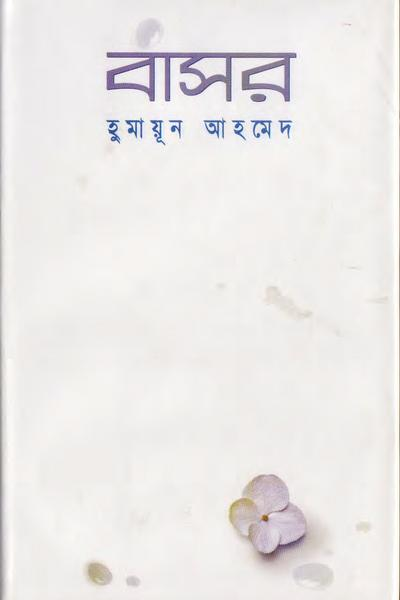 - 185.Basor by Humayun Ahmed %28Cover%29