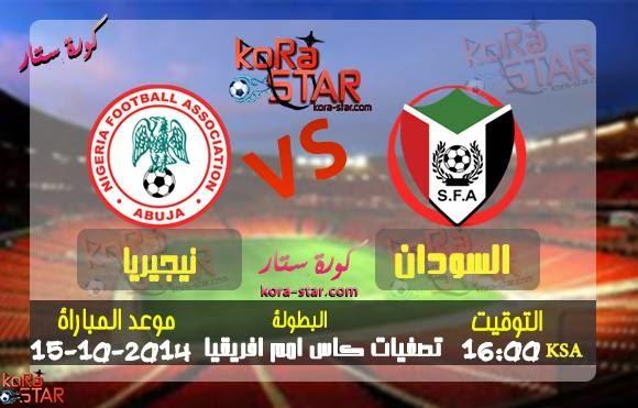 ������ ������ ������� �������� �� ����� 15-10-2014 Sudan vs Nigeria 10721128_77239433282