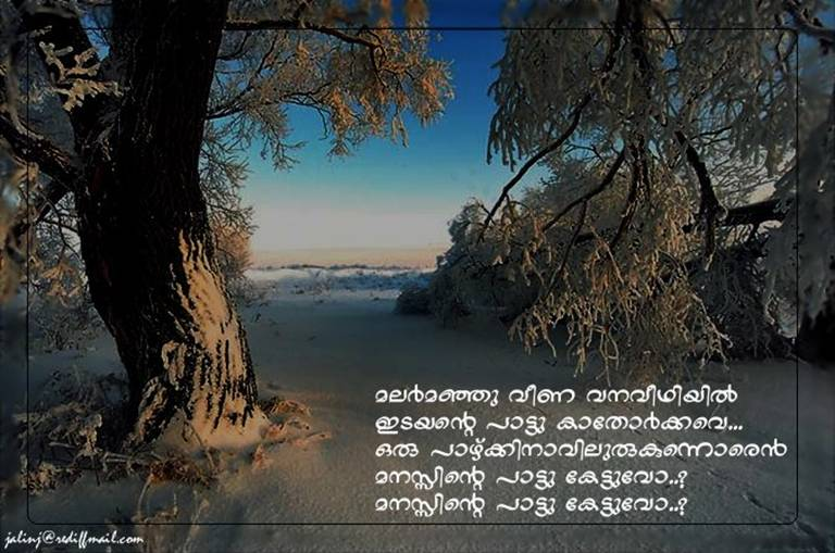 love poems in malayalam. love quotes in malayalam. love