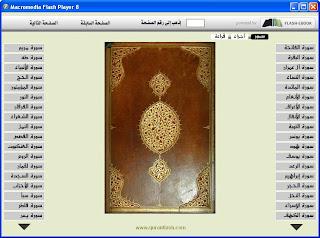 تصفح القرآن الكريم  وكانه بين يديك 1.jpg