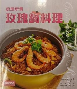 """我的第一本著作 """"玫瑰鍋料理"""""""