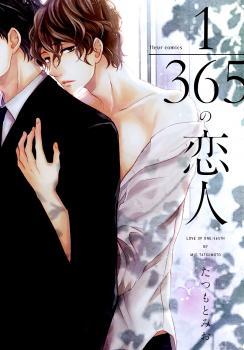 1/365 no Koibito Manga