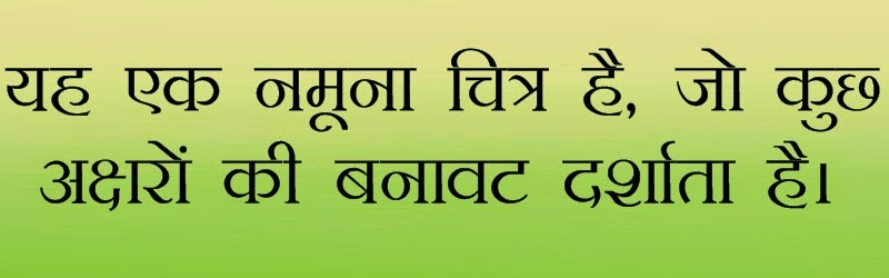 Kruti Dev 100 Hindi Font