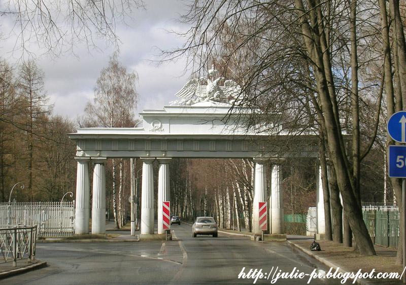 Павловск Чугунные ворота