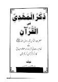 ذکر المھدی فی القرآن