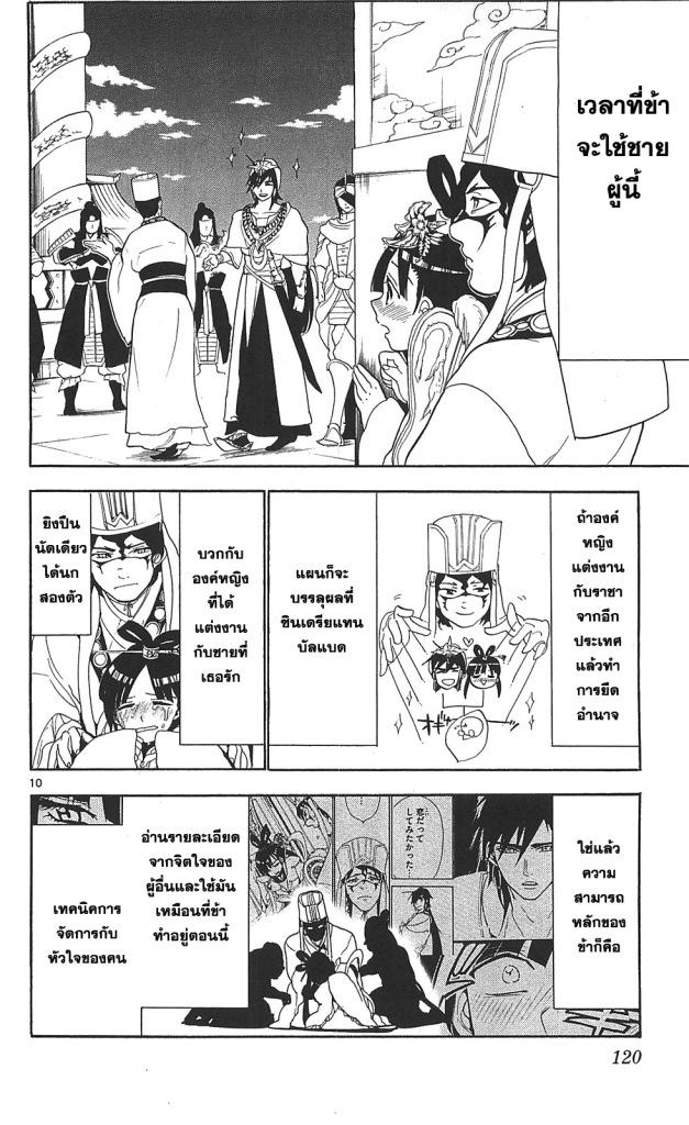 Magi the Labyrinth of Magic 85 TH คนร้ายคือ?  หน้า 9