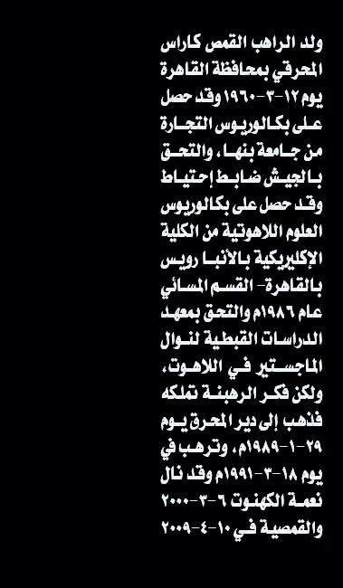 حياة القمص كاراس المحرقي في سطور