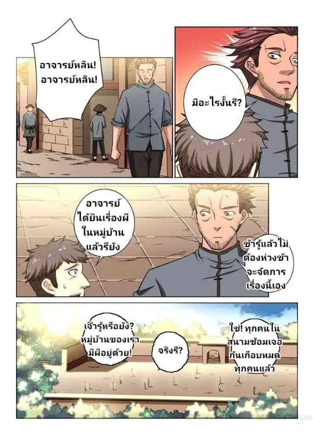 Incomparable Demon King-ตอนที่ 12