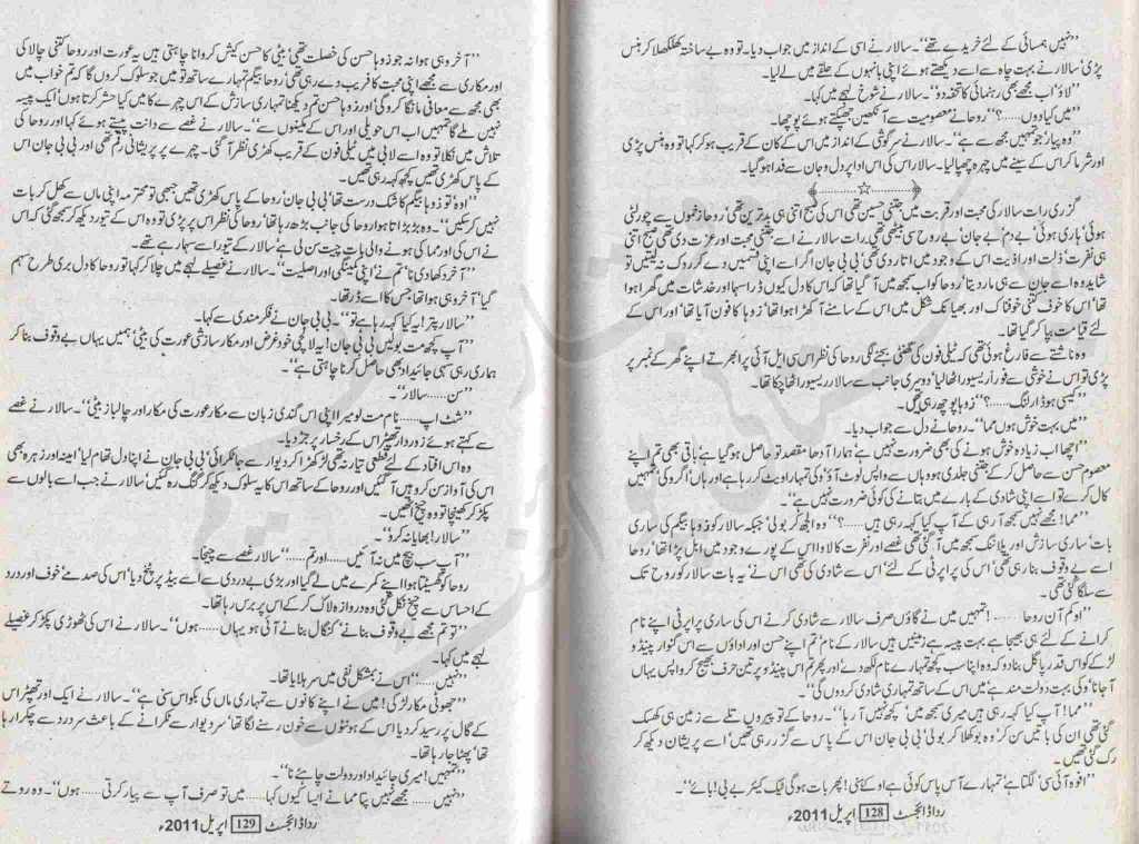 Kitab Dost: Mehraman dilan deya novel by Subas Gul Online ...