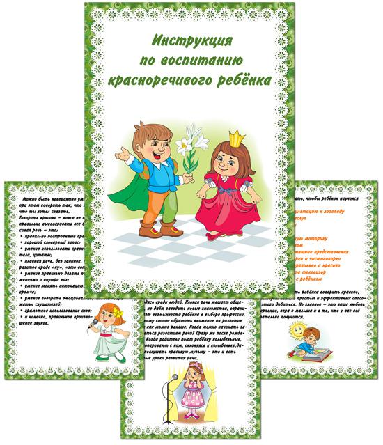 папка 24 инструкция - фото 3
