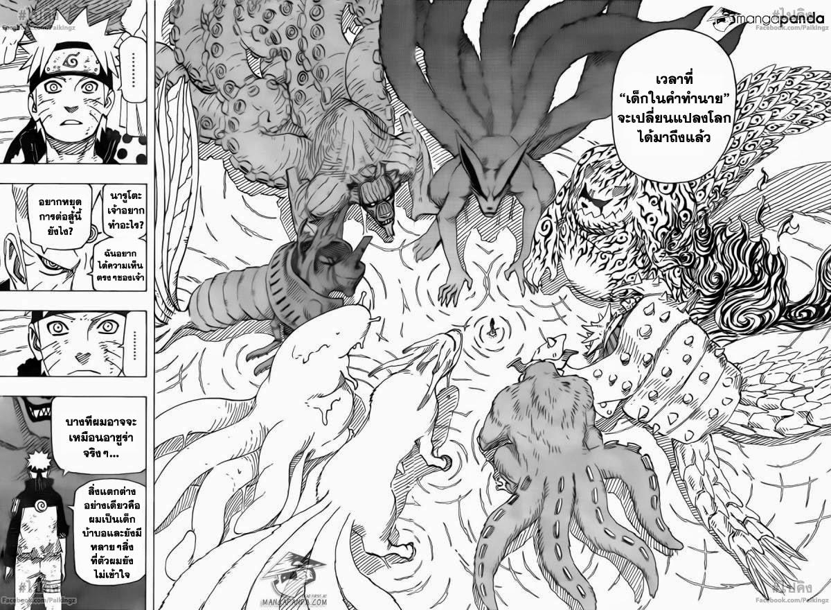 Naruto671 CartoonClub TH 014 Naruto Ch.671 นารูโตะกับเซียนหกวิถี...!!