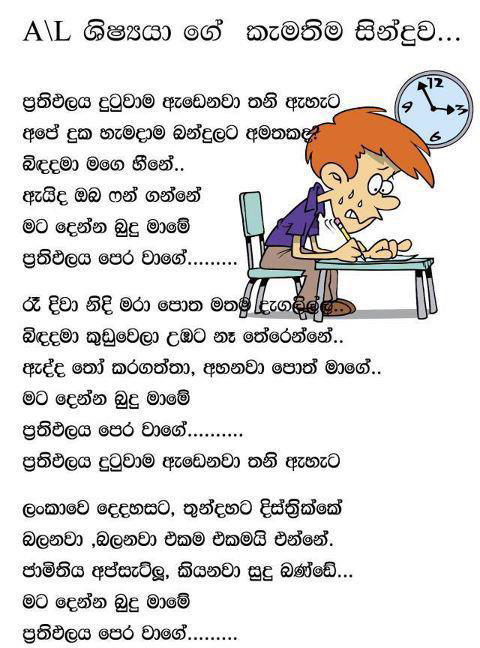 Lanka Funny Images Sinhala Jokes Sri Lankan Gossip Beautiful Quotes
