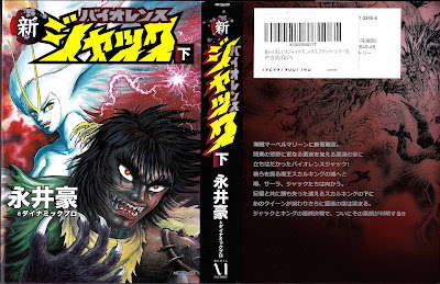 新バイオレンスジャック 第01-02巻 [Shin Violence Jack vol 01-02] rar free download updated daily