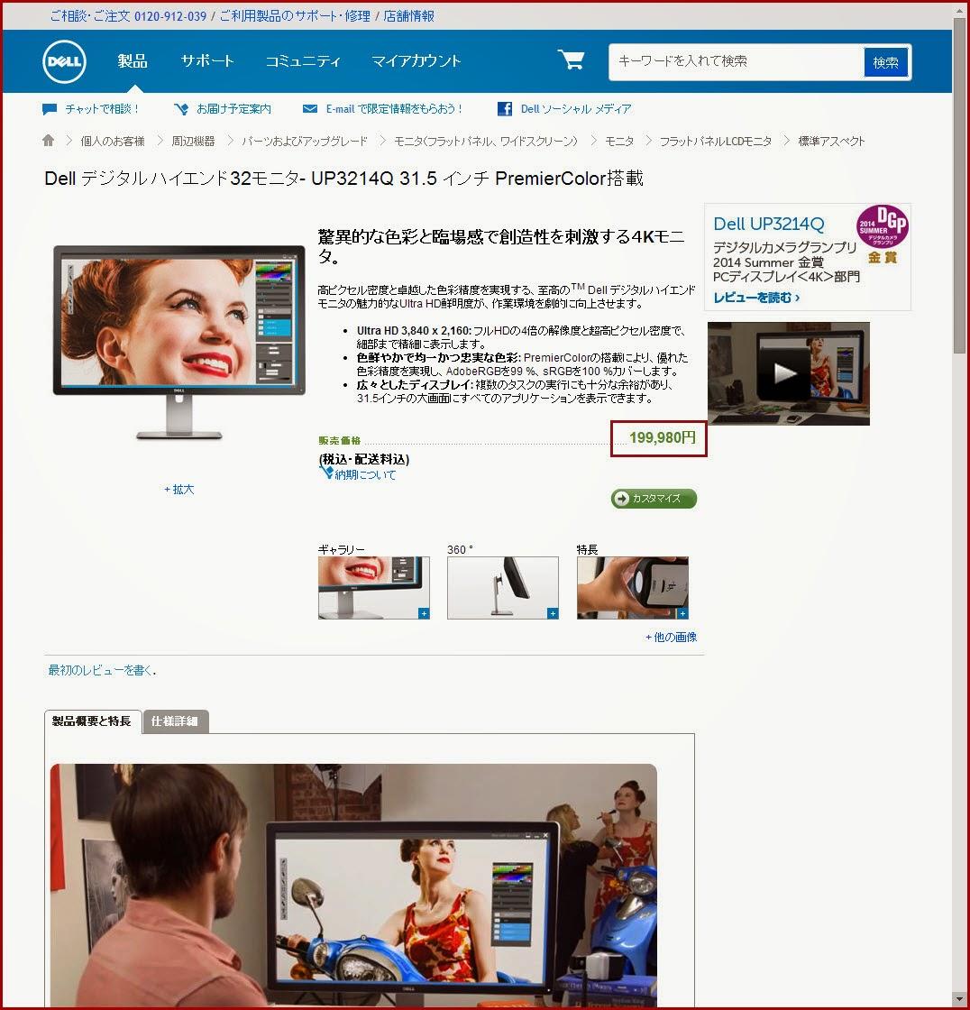 Dell デジタルハイエンド32モニタ- UP3214Q 31.5 インチが10万円も値引いている