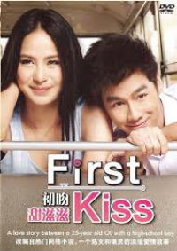 First Kiss - Rak Sud Tai Pai Na